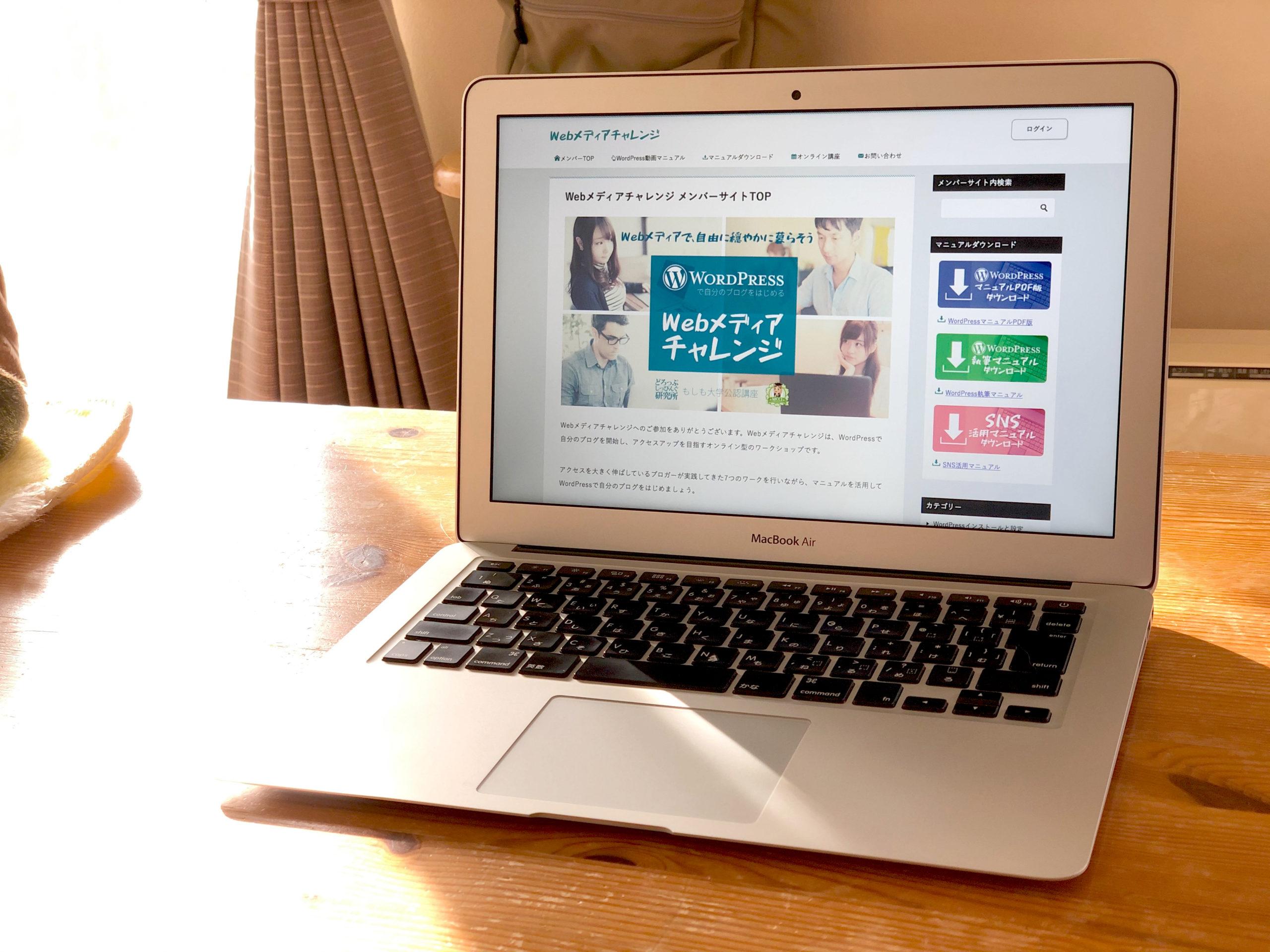 Webメディアチャレンジ メンバーズサイト
