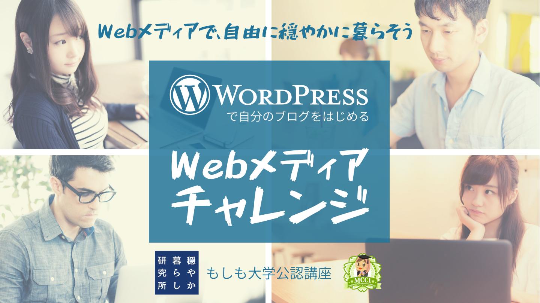 Webメディアチャレンジ