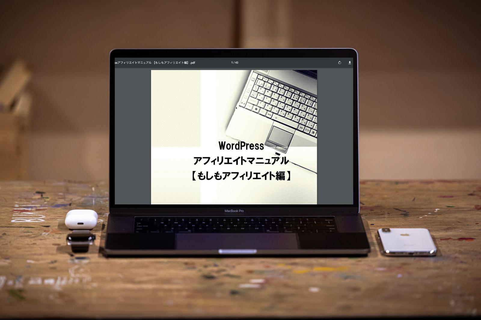 WordPressアフィリエイトマニュアル【もしもアフィリエイト編】